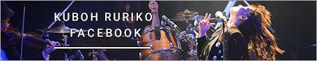 KUBOH RURIKO OFFICIAL FACEBOOK