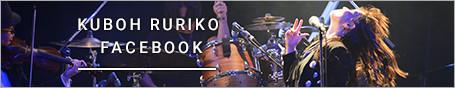 KUBOH RURIKO OFFICIAL FACEBOOK
