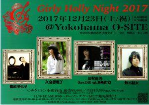 girly_2017_ippan